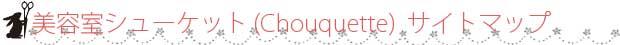 山口県山口市宮野の美容室 美容室シューケット サイトマップ